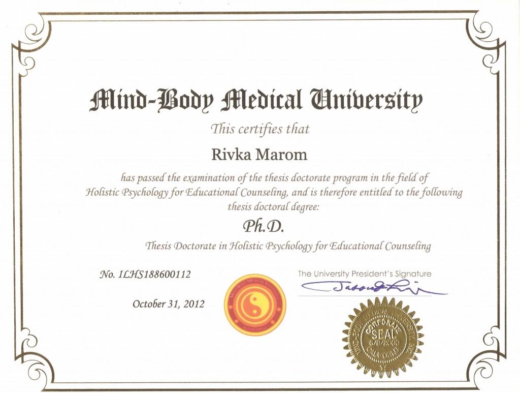 תעודת דוקטורט של רבקה מרום